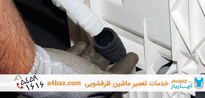 تعویض شلنگ تخلیه ظرفشویی