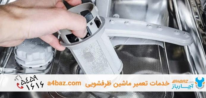 تمیز کردن فیلتر ماشین ظرفشویی ال جی