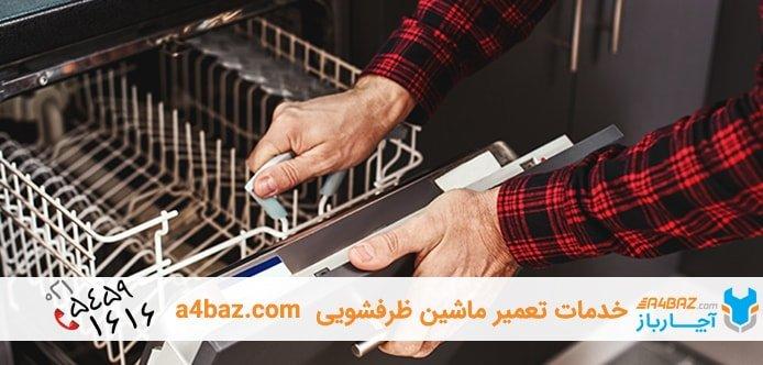 درست کردن سبد ماشین ظرفشویی