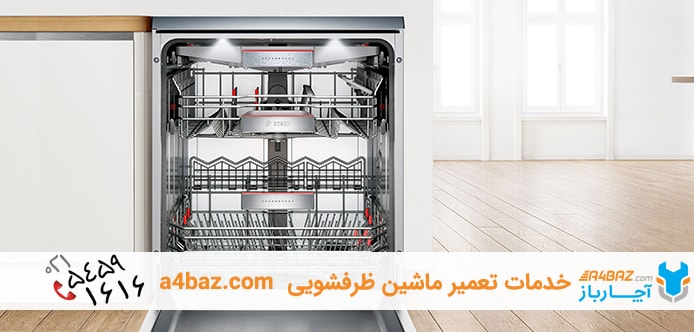 تعمیر ماشین ظرفشویی با آچارباز