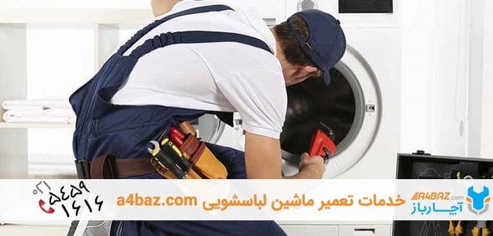 برطرف کردن صدای ماشین لباسشویی