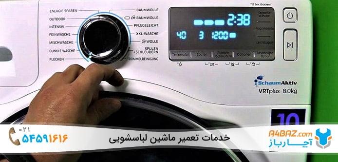 خطای ماشین لباسشویی سامسونگ