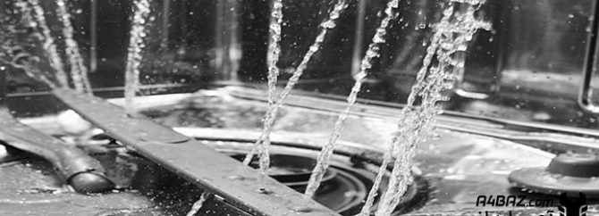 خرابی آب افشان ماشین ظرفشویی