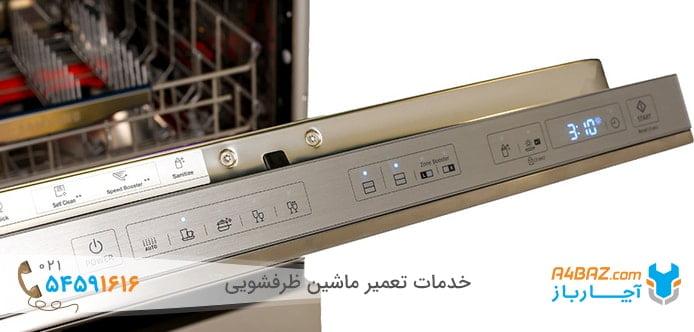 رفع ارورهای ماشین ظرفشویی