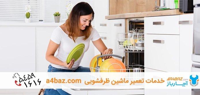علت صدای ماشین ظرفشویی