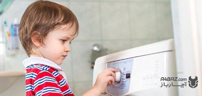 باز کردن قفل کودک ماشین لباسشویی