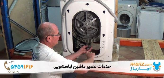 تعویض و جازدن تسمه ماشین لباسشویی سامسونگ
