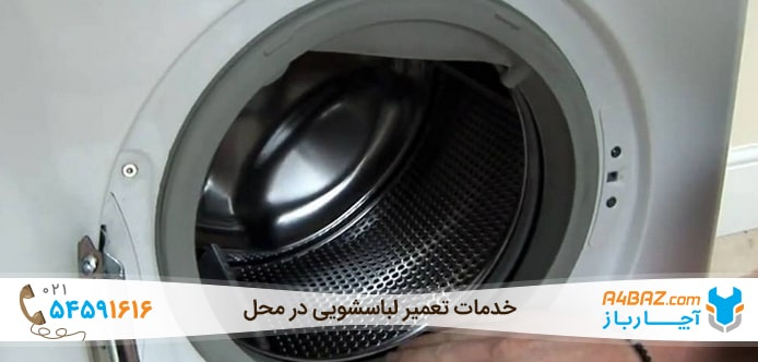 علت نچرخیدن دیگ بخاطر خرابی چفت درب لباسشویی