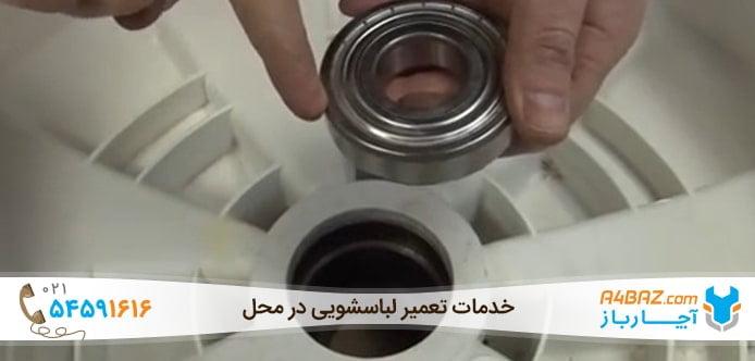 مشکل بیرنگ در نچرخیدن ماشین لباسشویی
