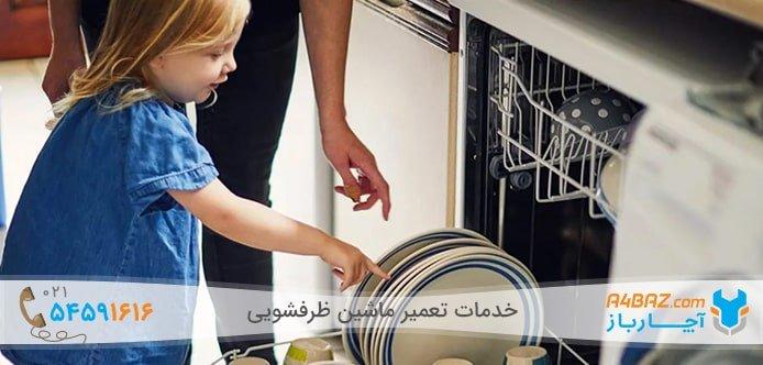 قفل کودک ماشین ظرفشویی