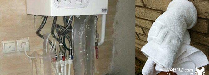 جلوگیری از یخ زدگی پکیج؛ روش های یخ زدایی پکیج و لوله آب