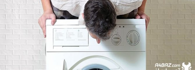 علت صدای زیاد ماشین لباسشویی چیست؟