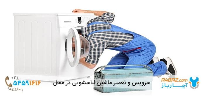 برطرف کردن شل شدگی ماشین لباسشویی