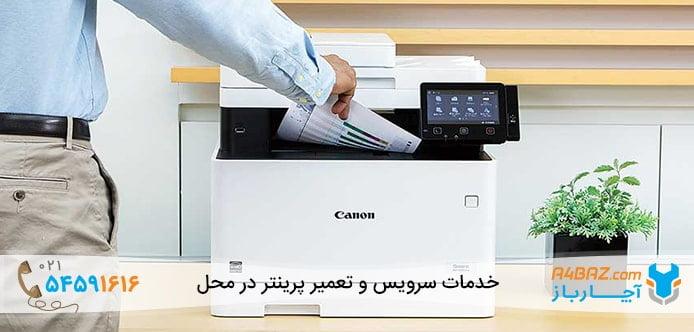 کد خطاهای چاپگر کانن