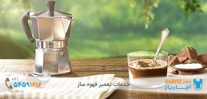 قهوه سرد در تابستان