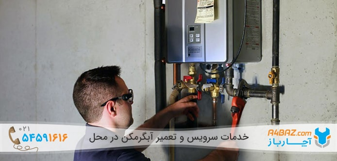 تعمیر آبگرمکن دیواری در تهران