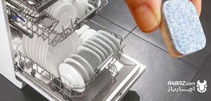 علت حل نشدن قرص ماشین ظرفشویی
