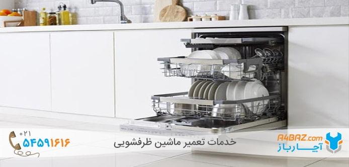 آموزش رفع خطا در ماشین ظرفشویی دوو 1411