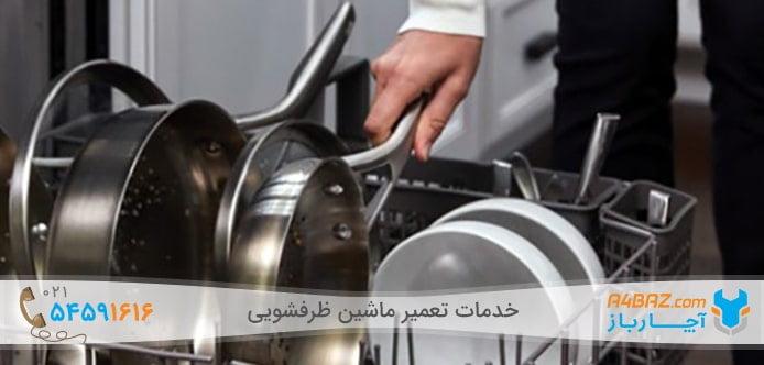 شستن ظروف استیل و غیر فلزی