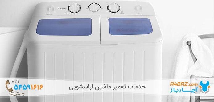 اجزای مختلف ماشین لباسشویی دوقلو