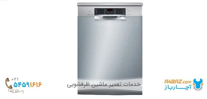 بهترین برنامه برای شستشو میوه در ماشین ظرفشویی
