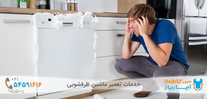 آب دادن ماشین ظرفشویی از قسمت درب