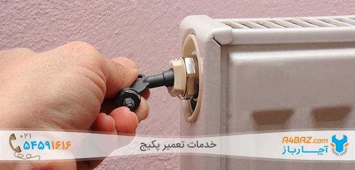 روش هواگیری رادیاتورها