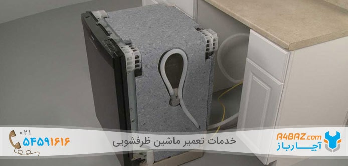 عایق ماشین ظرفشویی