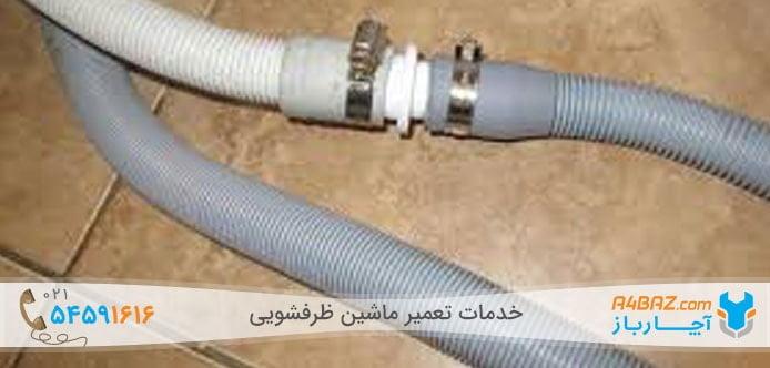 شیلنگ و بستهای مربوط به ماشین ظرفشویی
