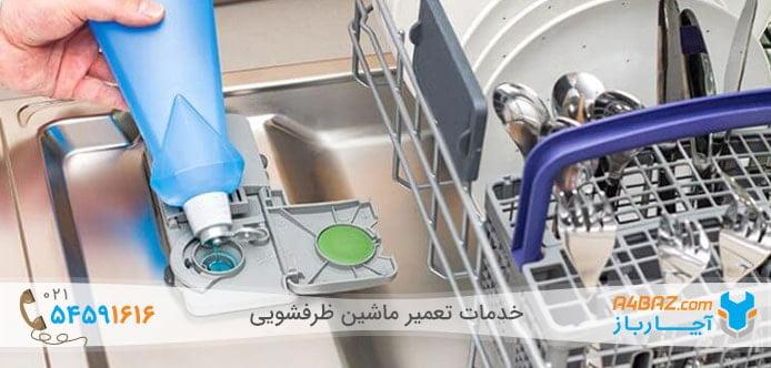استفاده از مایع جلا دهنده در ماشین ظرفشویی