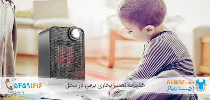 کودک و بخاری برقی