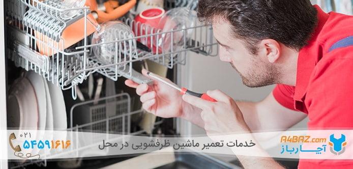 تعمیر سبد ماشین ظرفشویی پس از ذوب ظروف پلاستیکی