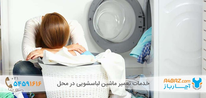 ظرفیت ماشین لباسشویی بر اساس تعداد اعضای خانواده
