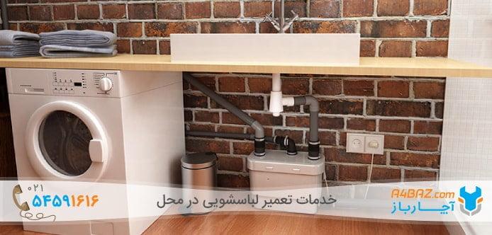 ارتفاع شلنگ تخلیه یکی از عوامل موثر تنظیم سطح آب ماشین لباسشویی