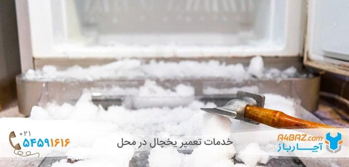 تنظیم نرمال دمای یخچال برای جلوگیری از یخ زدن مواد غذایی داخل یخچال