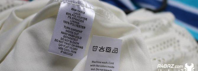 مفهوم علائم بین المللی پوشاک؛ معنای برچسب های روی لباس ها را بدانیم