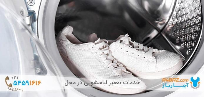 شستشوی کفش با ماشین لباسشویی