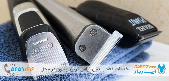 شستن ریش تراش موزر