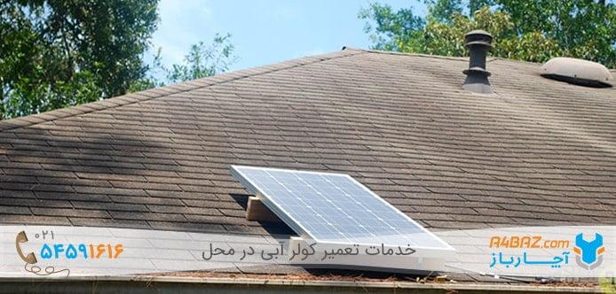 تعمیر کولر آبی خورشیدی