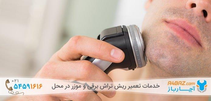 شستن صورت قبل اصلاح
