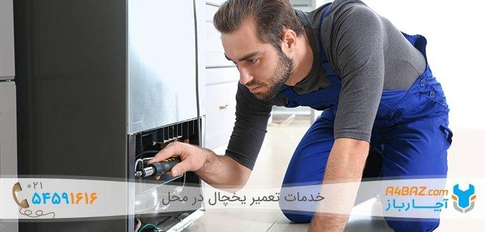 تعمیر فن یخچال