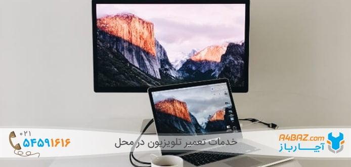 مراحل ارسال تصاویر از لپ تاپ مک به تلویزیون