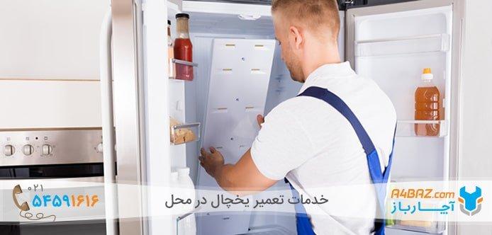 تعمیر انواع یخچال ساید و ساده در آچارباز