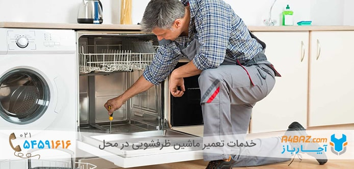 تعمیر ماشین ظرفشویی در آچارباز