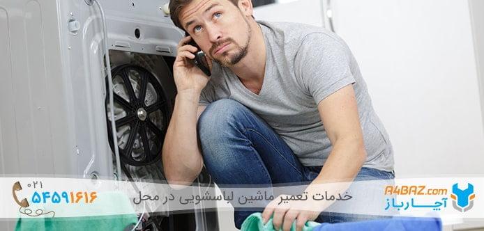 تعویض پولی ماشین لباسشویی