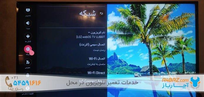 شبکه تلویزیون ال جی
