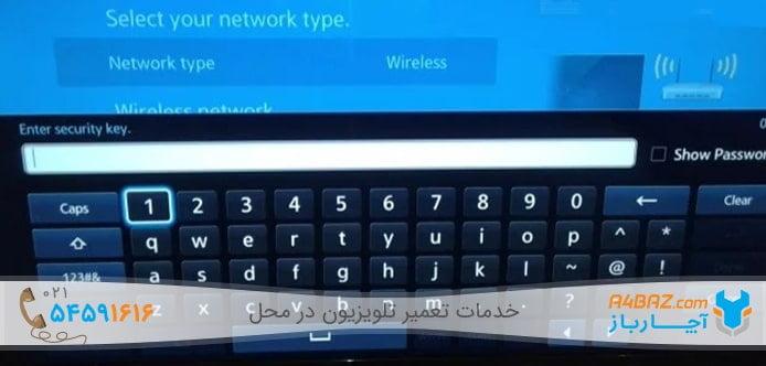 ورود رمز شبکه در تلویزیون سامسونگ