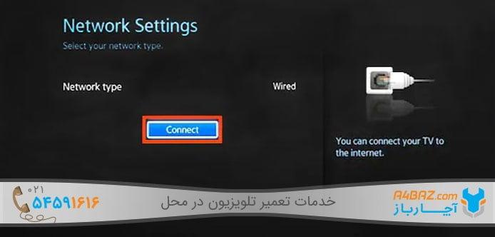 انتخاب نحوه اتصال تلویزیون به اینترنت