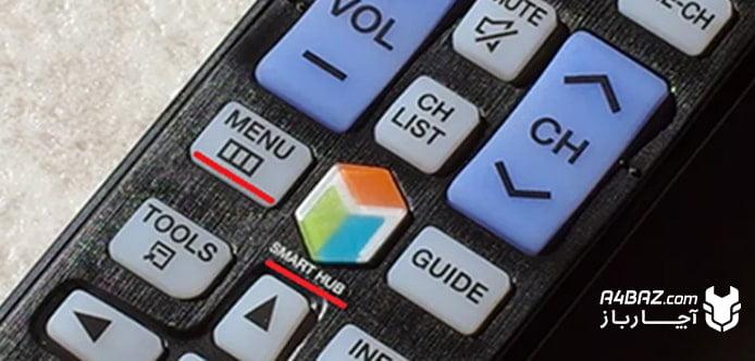 دکمه منوی کنترل تلویزیون سامسونگ