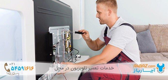 تعمیر تلویزیون پلاسمای آچارباز